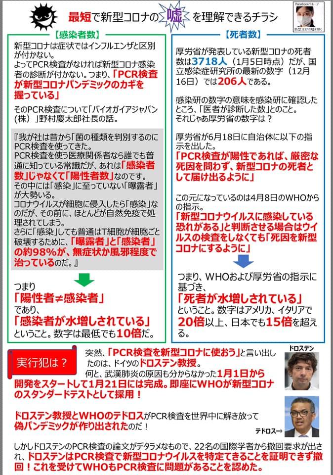 コロナ理解チラシ.jpg