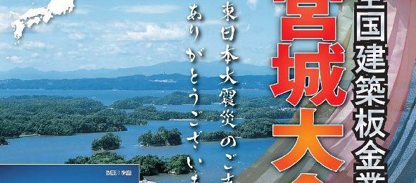 70th_sendai_yokoku2