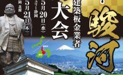 72_shizuokataikai