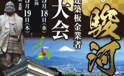 72shizuokataikai令和4年