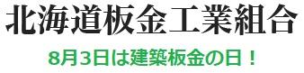 北海道板金工業組合